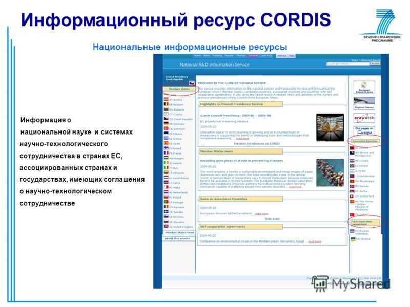 4 Информация о национальной науке и системах научно-технологического сотрудничества в странах ЕС, ассоциированных странах и государствах, имеющих соглашения о научно-технологическом сотрудничестве Информационный ресурс CORDIS Национальные информацион