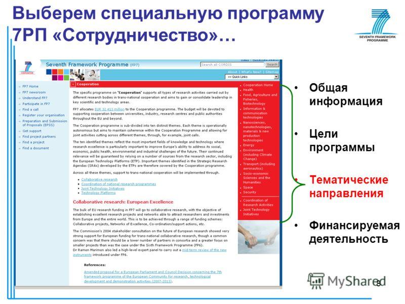 8 Общая информация Цели программы Тематические направления Финансируемая деятельность Выберем специальную программу 7РП «Сотрудничество»…