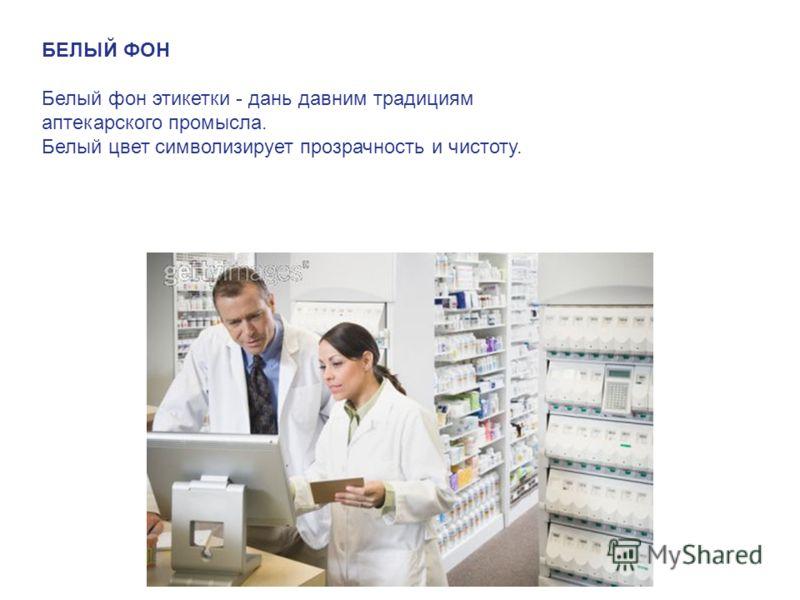БЕЛЫЙ ФОН Белый фон этикетки - дань давним традициям аптекарского промысла. Белый цвет символизирует прозрачность и чистоту.
