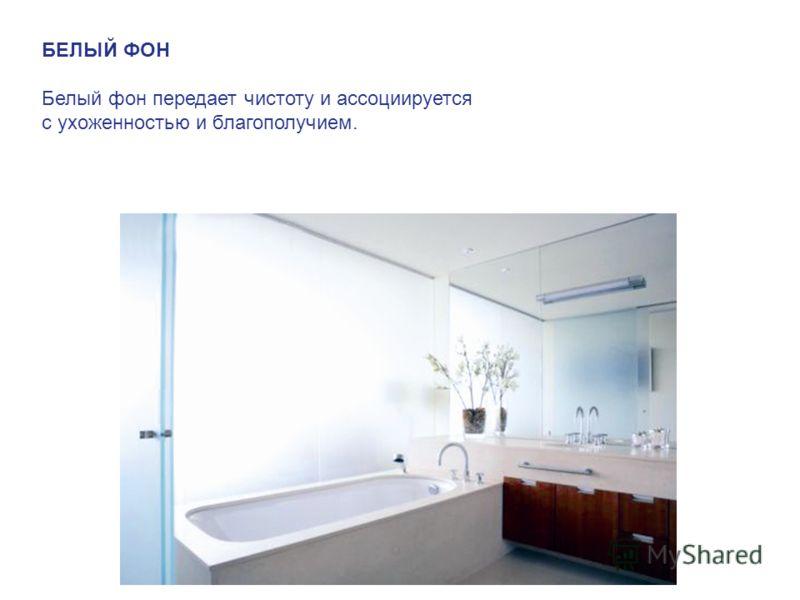 БЕЛЫЙ ФОН Белый фон передает чистоту и ассоциируется с ухоженностью и благополучием.