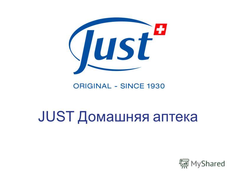 JUST Домашняя аптека