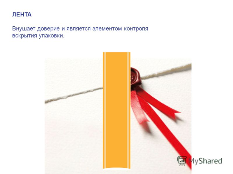 ЛЕНТА Внушает доверие и является элементом контроля вскрытия упаковки.