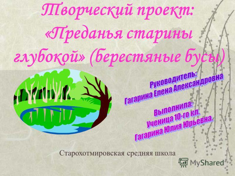 Творческий проект: «Преданья старины глубокой» (берестяные бусы) Старохотмировская средняя школа
