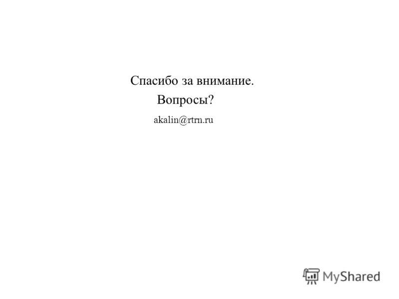 Спасибо за внимание. Вопросы? akalin@rtrn.ru