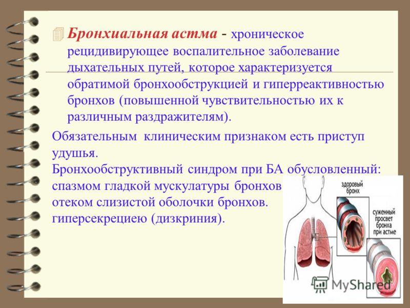 4 Бронхиальная астма - хроническое рецидивирующее воспалительное заболевание дыхательных путей, которое характеризуется обратимой бронхообструкцией и гиперреактивностью бронхов (повышенной чувствительностью их к различным раздражителям). Обязательным
