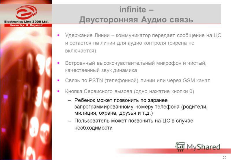 19 infinite – GSM/SMS Контроль Формат Подтверждающего SMS-сообщения Формат SMS-команды 1.Описание SMS-команды (до 43 любых буквенных знаков) 2.Разделитель (разделяет Описание от самой команды) 3.Код Пользователя - пароль (4 цифры) 4.Команда (1=Вкл, 0