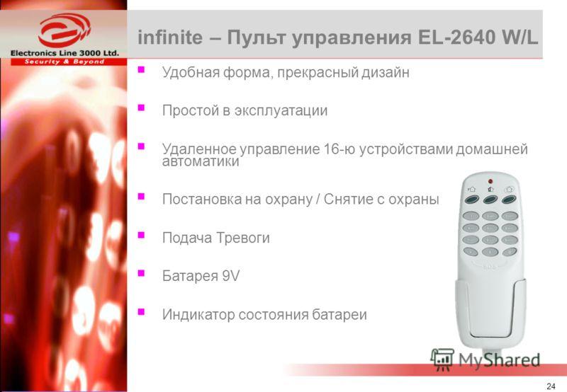 23 infinite – Брелок EL-2614 B1 B2 Охрана Снятие Контролируемая (передача на ЦС) или Неконтролируемая Постановка/Снятие Функции кнопок (5) – B1 = Частичная Охрана – B2 = Управление устройствами домашней автоматики или Охрана Периметра – B1+B2 одновре