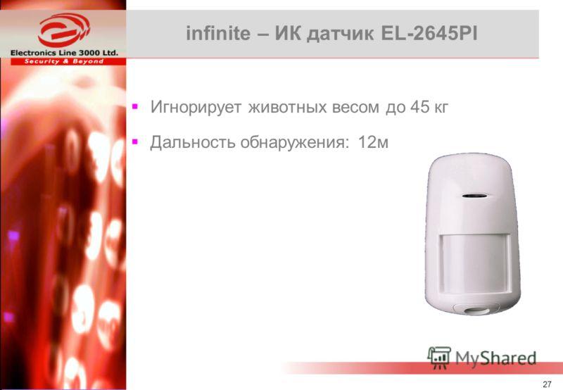 26 infinite – ИК датчик EL-2600/PI Микропроцессорная технология Литиевая батарея Потребление в дежурном режиме - 6μA Версия /PI – датчики игнорирующие животных Дальность обнаружения: 15м – EL-2600, 11м – EL-2600PI Автоматическая термокомпенсация Счет