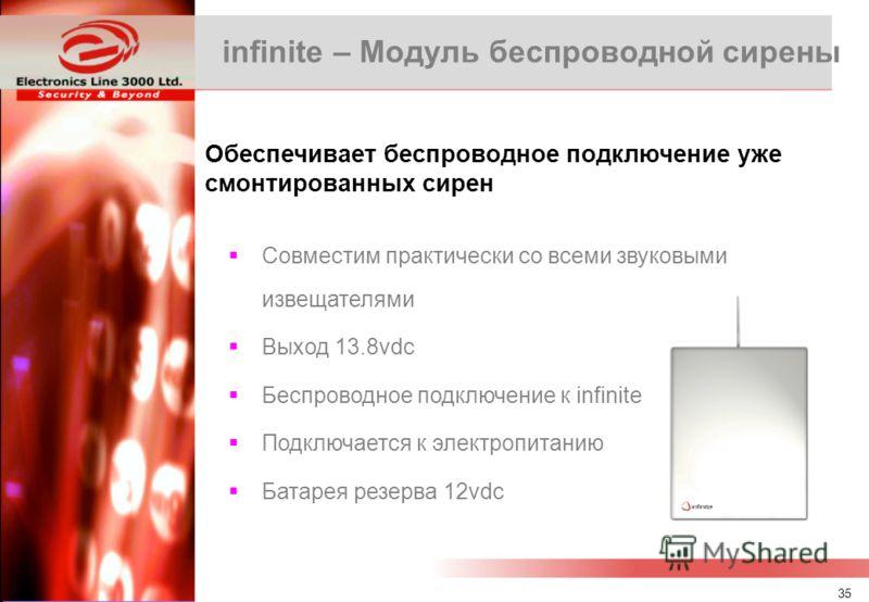 34 infinite – Беспроводная сирена EL-2626 Совместима практически со всеми панелями Выход 13.8vdc Беспроводное подключение к infinite Подключается к электропитанию Батарея резерва 12vdc (звук отсутствует)