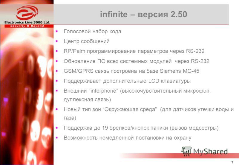 6 Будущее infinite - Новый сервис и возможности Маршрутизация передачи речевой информации (сокращает стоимость связи) Медицинский мониторинг ИспользованиеGPS – слежение за имуществом и детьми Использование MMS Использование GPRS Контроль и управление