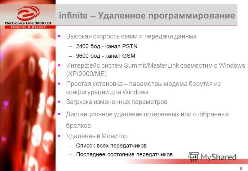 7 infinite – версия 2.50 Голосовой набор кода Центр сообщений RP/Palm программирование параметров через RS-232 Обновление ПО всех системных модулей через RS-232 GSM/GPRS связь построена на базе Siemens MC-45 Поддерживает дополнительные LCD клавиатуры