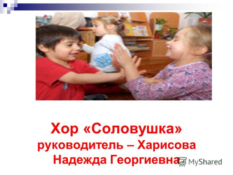 Хор «Соловушка» руководитель – Харисова Надежда Георгиевна