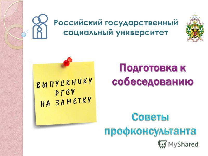 Подготовка к собеседованию Российский государственный социальный университет