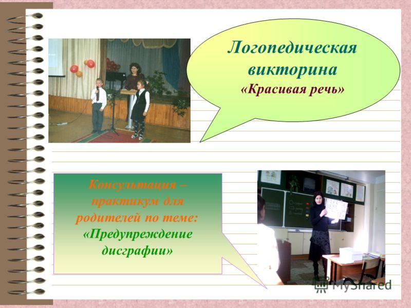 Логопедическая викторина «Красивая речь» Консультация – практикум для родителей по теме: «Предупреждение дисграфии»