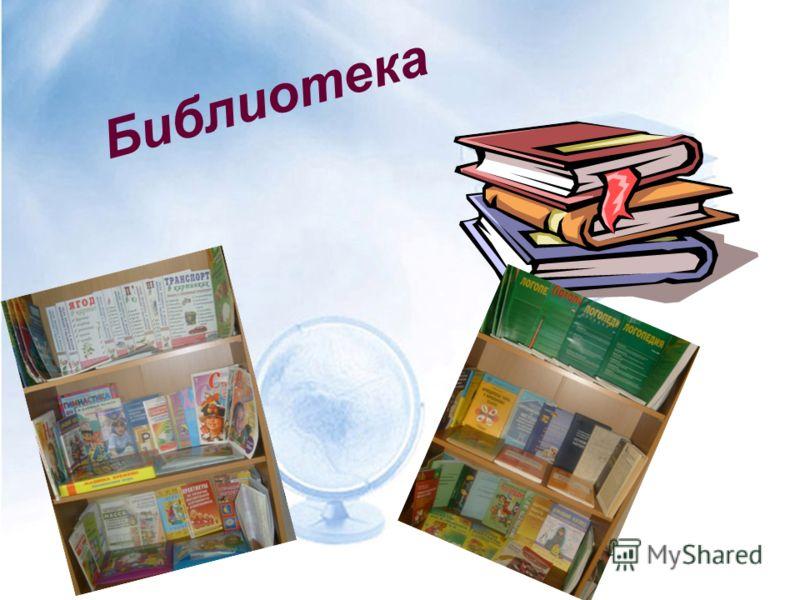 УЧИТЕЛЬ – ЛОГОПЕД СОШ 13 Библиотека