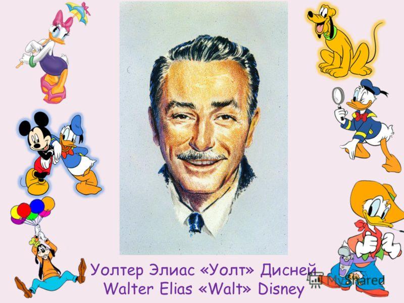 Уолтер Элиас «Уолт» Дисней Walter Elias «Walt» Disney