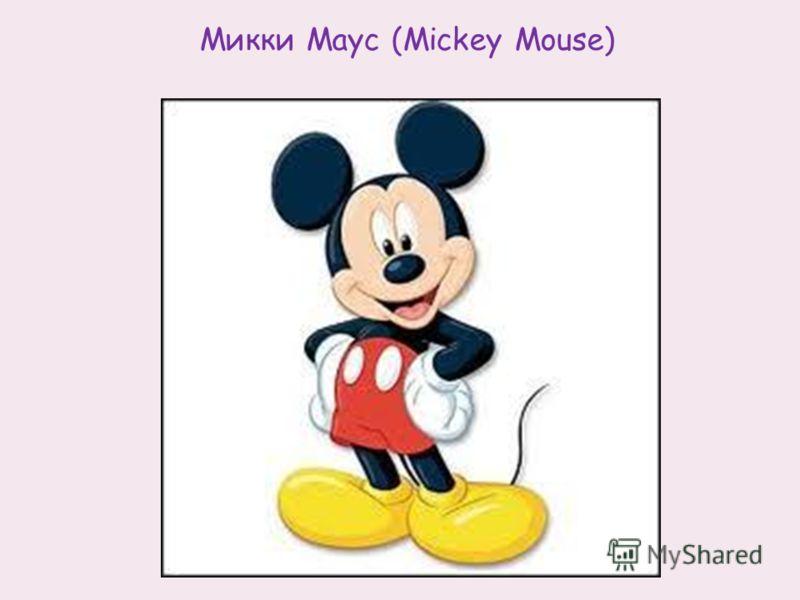Микки Маус (Mickey Mouse)