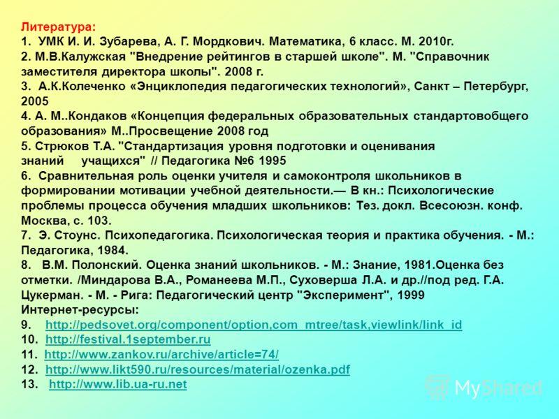 Литература: 1. УМК И. И. Зубарева, А. Г. Мордкович. Математика, 6 класс. М. 2010г. 2. М.В.Калужская