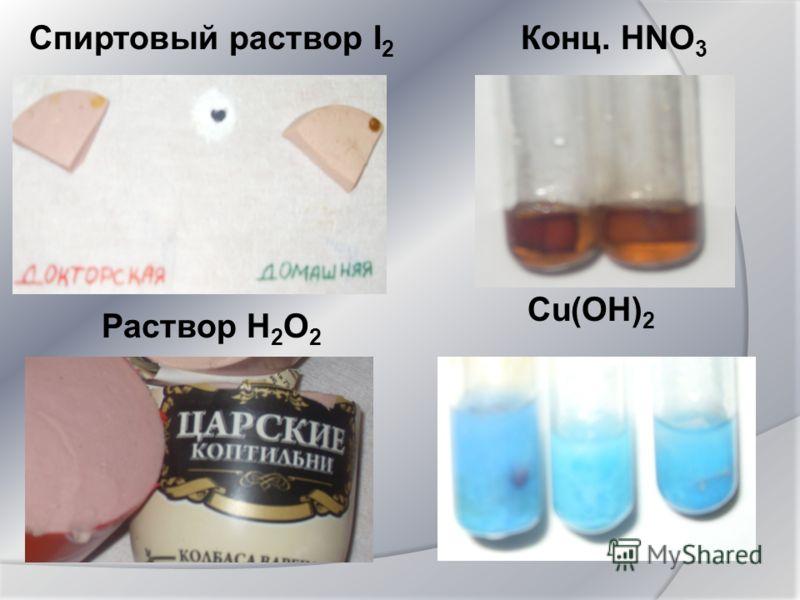 Спиртовый раствор I 2 Раствор Н 2 O 2 Конц. HNO 3 Cu(OH) 2