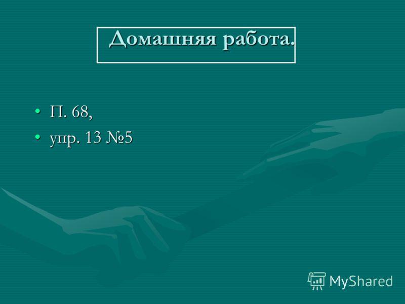 Домашняя работа. П. 68,П. 68, упр. 13 5упр. 13 5