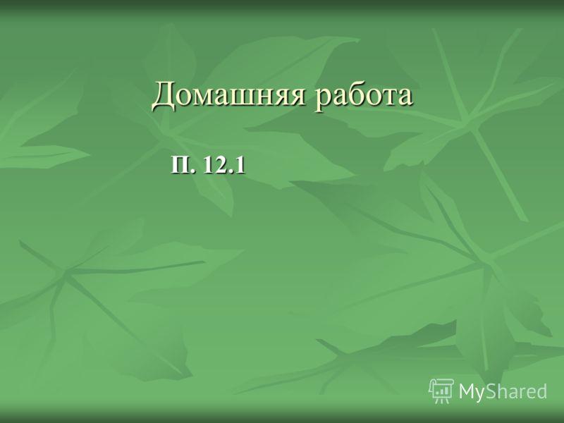 Домашняя работа П. 12.1