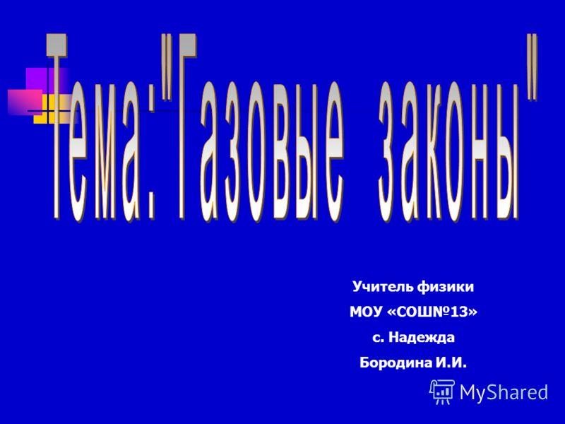 Учитель физики МОУ «СОШ13» с. Надежда Бородина И.И.