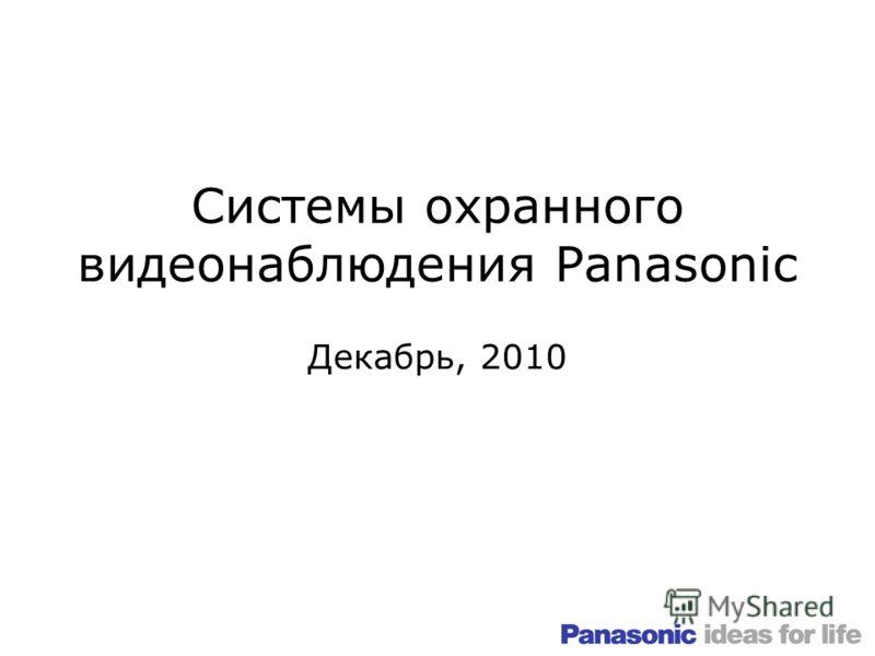 Системы охранного видеонаблюдения Panasonic Декабрь, 2010