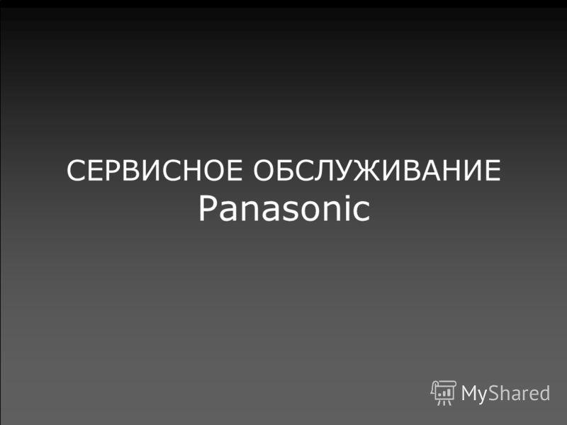 СЕРВИСНОЕ ОБСЛУЖИВАНИЕ Panasonic