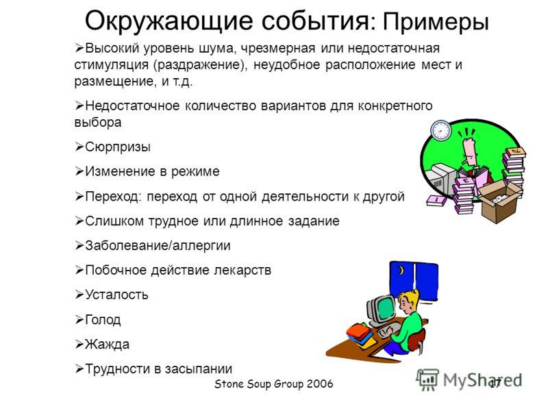 Stone Soup Group 200616 Окружающие события – события, которые могут привести ребенка в затруднительную ситуацию. Они не вызывают трудное поведение, а приводят к тому, что такое поведение, скорее всего, будет иметь место. Проведение FBA: какой эффект