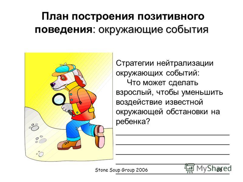 Stone Soup Group 200627 План построения позитивного поведения: стратегии пускового механизма Стратегии нейтрализации пусковых механизмов: Что может сделать взрослый, чтобы уменьшить воздействие известного пускового механизма на ребенка? _____________