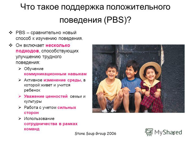 Stone Soup Group 20062 Поддержка положительного поведения Семинар Stone Soup Group Программа Определение и суть PBS Описание модели PBS Создание совместной команды Проведение оценки функционального поведения Определение трудного поведения Сбор информ