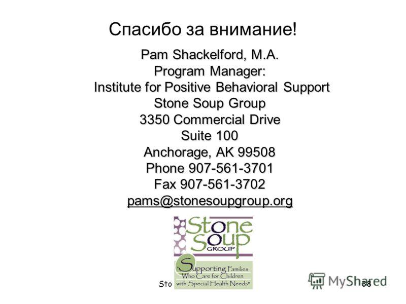 Stone Soup Group 200637 Работа в различных населенных пунктах и внедрение поддержки положительного поведения Рассмотрение модели, основанной на процессах Построение взаимоотношений с сообществом Уважение культурных ценностей Обучение и поддержка мест