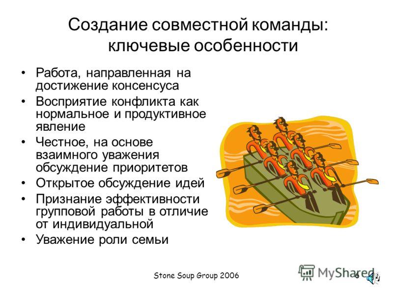 Stone Soup Group 20065 Процесс PBS Четыре основных шага 1.Создать совместную команду 2.Провести оценку функционального поведения (FBA) путем тщательного сбора информации об окружающей ребенка обстановке, пусковых механизмам и результатах поведения 3.
