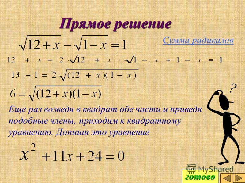 6 Прямое решение Сумма радикалов Приведем подобные и изолируем слагаемое, содержащее радикалы,в одной части