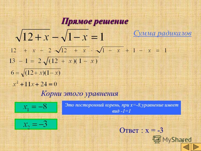 8 Прямое решение Сумма радикалов Корни этого уравнения готово готово
