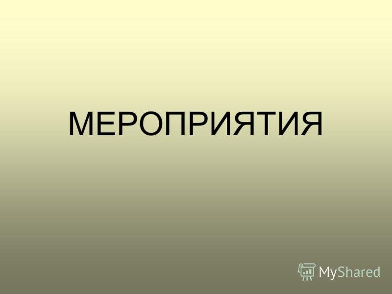 МЕРОПРИЯТИЯ