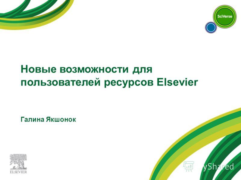 Новые возможности для пользователей ресурсов Elsevier Галина Якшонок
