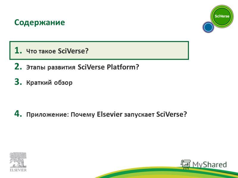 Содержание 1. Что такое SciVerse? 2. Этапы развития SciVerse Platform? 3. Краткий обзор 4. Приложение: Почему Elsevier запускает SciVerse?