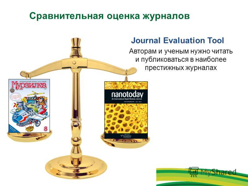 Сравнительная оценка журналов Авторам и ученым нужно читать и публиковаться в наиболее престижных журналах Journal Evaluation Tool