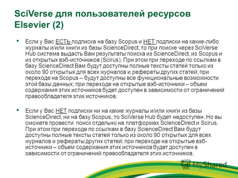 SciVerse для пользователей ресурсов Elsevier (2) Если у Вас ЕСТЬ подписка на базу Scopus и НЕТ подписки на какие-либо журналы и/или книги из базы ScienceDirect, то при поиске через SciVerse Hub система выдасть Вам результаты поиска из ScienceDirect,