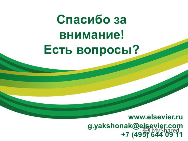 Спасибо за внимание! Есть вопросы? www.elsevier.ru g.yakshonak@elsevier.com +7 (495) 644 09 11