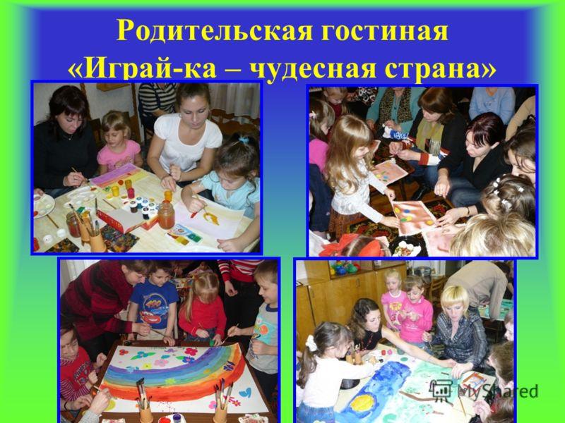 Родительская гостиная «Играй-ка – чудесная страна»