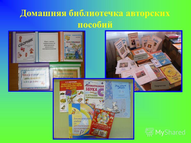 Домашняя библиотечка авторских пособий