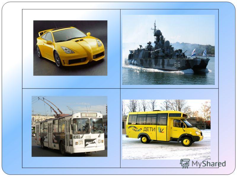 Это – военный корабль, а не наземный транспорт.