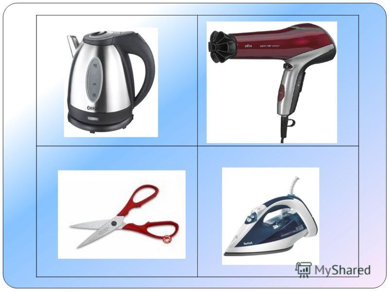 Все электроприборы, А ножницы – нет.