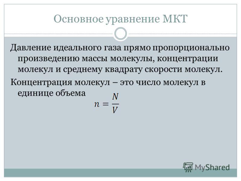 Давление газа [Па] Масса молекулы [кг] Концентрация молекул [ ] Скорость движения молекул [м/с] Основное уравнение МКТ идеального газа