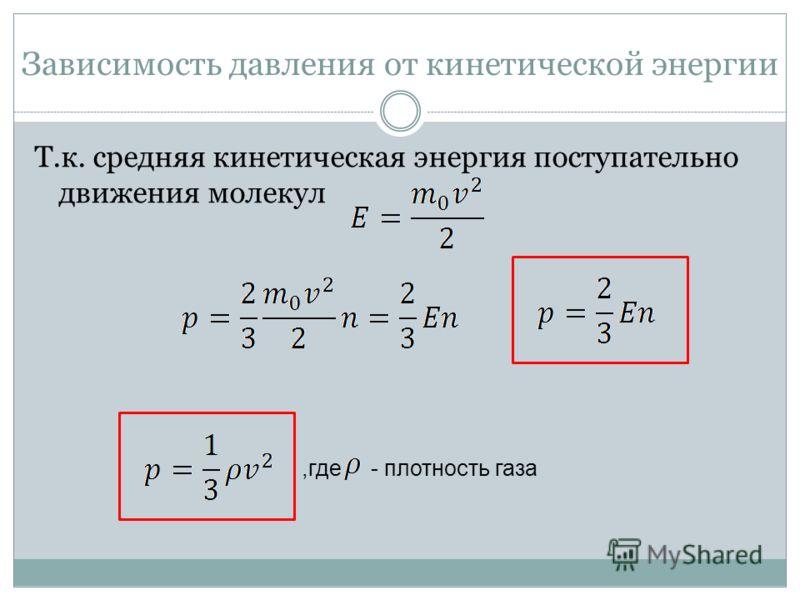 Основное уравнение МКТ Давление идеального газа прямо пропорционально произведению массы молекулы, концентрации молекул и среднему квадрату скорости молекул. Концентрация молекул – это число молекул в единице объема