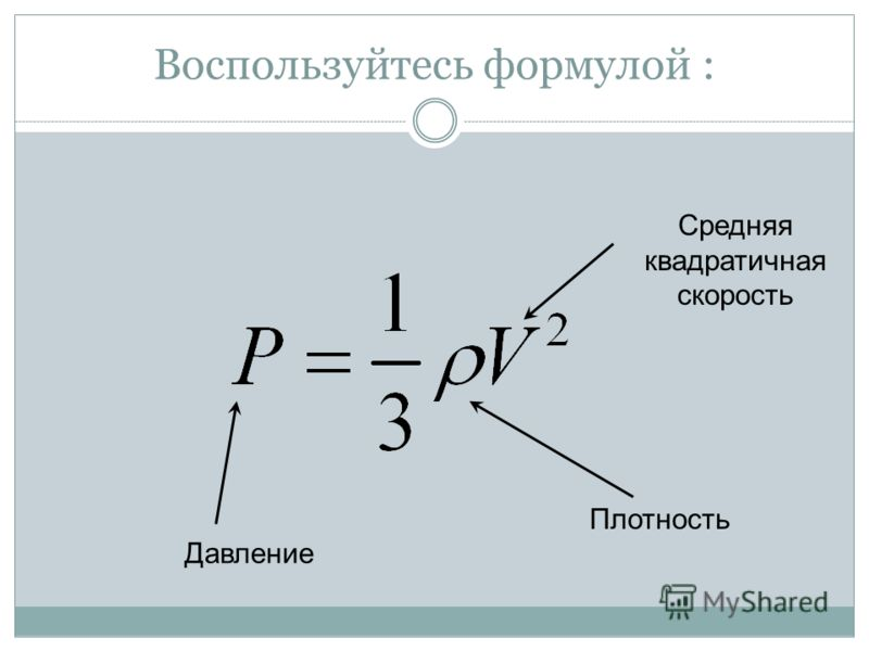 Задача. Каково давление азота, если средняя квадратичная скорость его молекул 500 м/с, а его плотность 1,35? Какова средняя квадратическая скорость движения молекул газа, если имея массу 6 кг, он занимает объем 5 при давлении 200кПа?