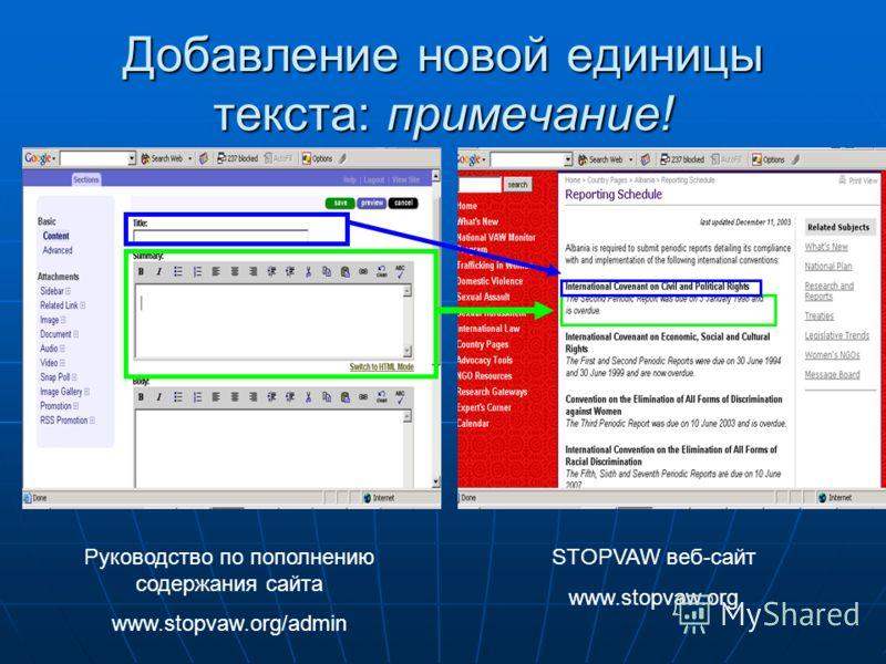 Добавление новой единицы текста: примечание! Руководство по пополнению содержания сайта www.stopvaw.org/admin STOPVAW веб-сайт www.stopvaw.org