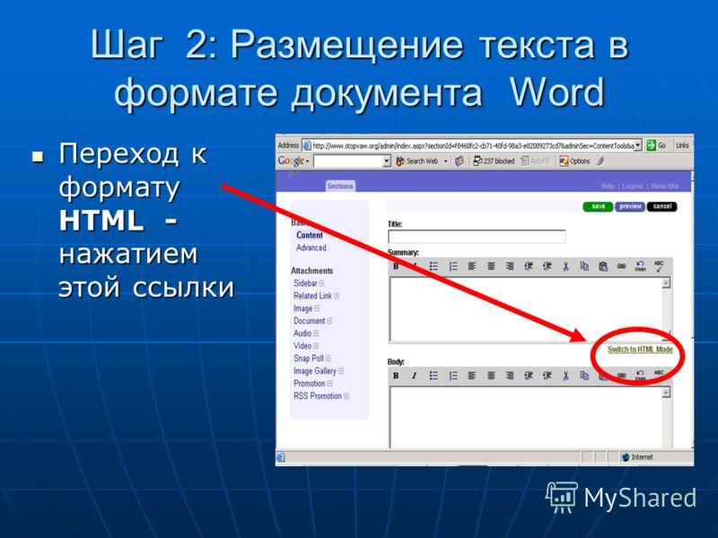 Шаг 2: Размещение текста в формате документа Word Переход к формату HTML - нажатием этой ссылки Переход к формату HTML - нажатием этой ссылки